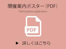 開催案内ポスター(PDF)