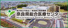 地方独立行政法人 奈良県立病院機構 奈良県総合医療センター