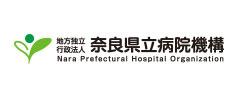 奈良県立病院機構