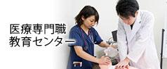 医療専門職教育センター
