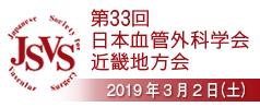 日本血管外科学会