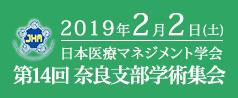 日本医療マネジメント学会 第14回 奈良支部学術集会