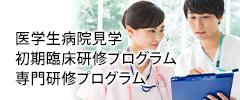 奈良県総合医療センター 初期臨床研修プログラム・専門研修プログラム