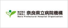 地方独立行政法人 奈良県立病院機構