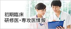 初期臨床研修医・専攻医情報