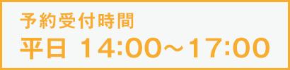 予約受付時間 平日:14:00~17:00