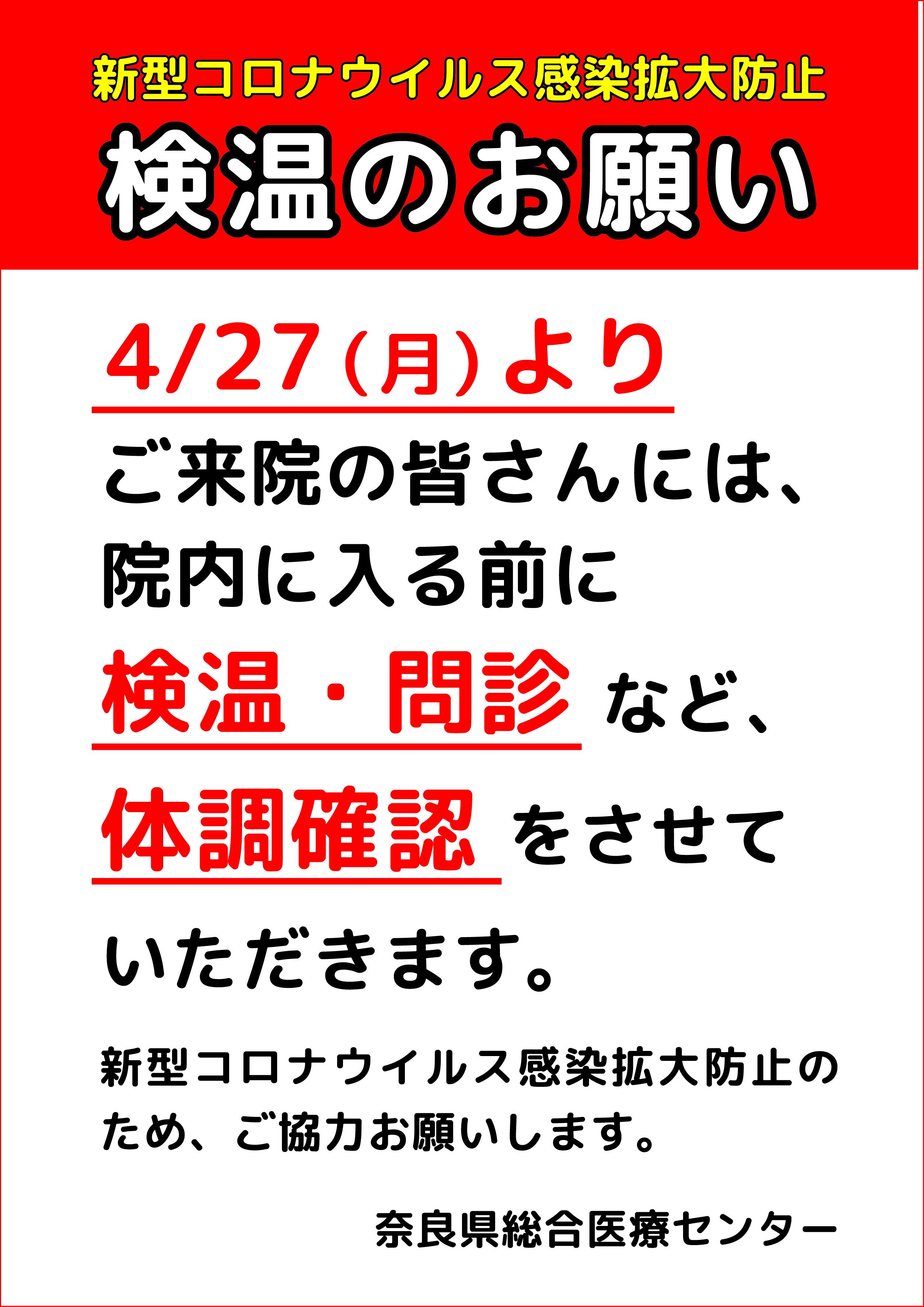 奈良 県 コロナ ウイルス