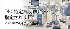 DPC特定病院群に指定されました
