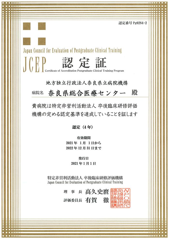 NPO法人卒後臨床研修評価機構(JCEP)認定証